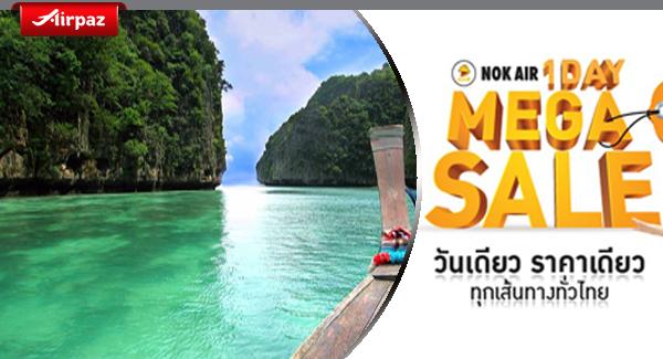 Promo Mega Sale NokAir
