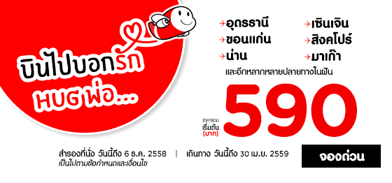 AirAsia thailand 1 dec Thai