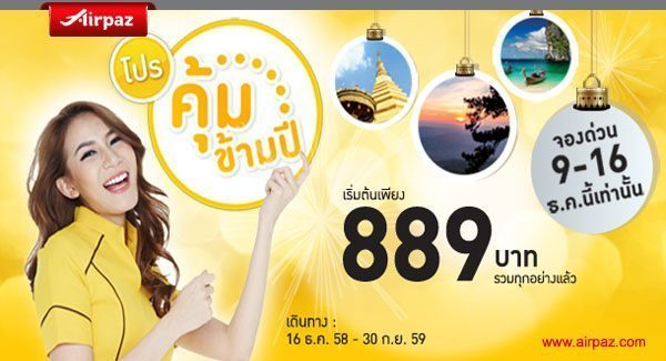 Airpaz Nokair year end sale