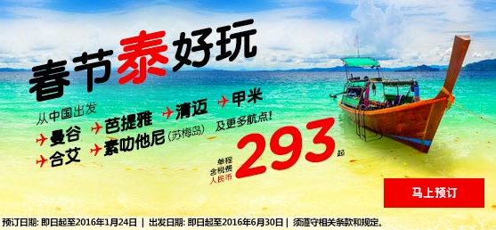 AirAsia China 18 January 2016