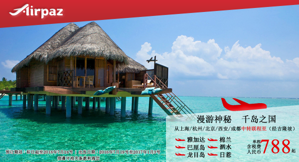 AirAsia China 18 July 2016.