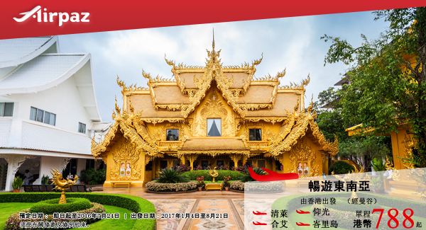 AirAsia Hong Kong Summer Vacation Airpaz Promo.