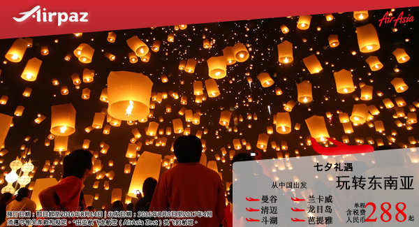 AirAsia China Airpaz Promotion