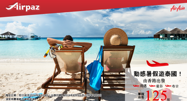 AirAsia Hong Kong Airpaz Promotion
