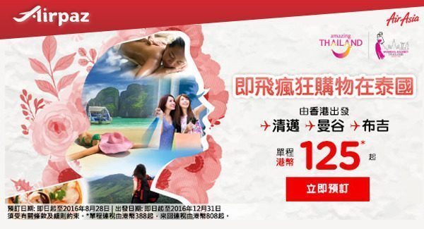 AirAsia HongKong Promo Airpaz 22 Ags 2016