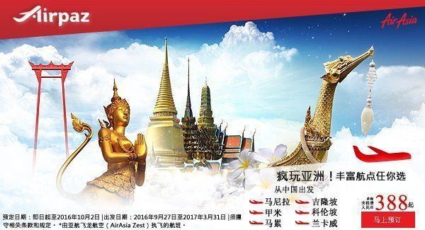 AirAsia China Airpaz Promo 26 Sept 2016
