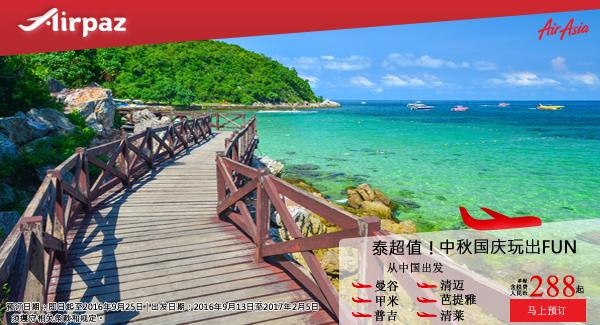 AirAsia China Promotion till 25 sept Airpaz