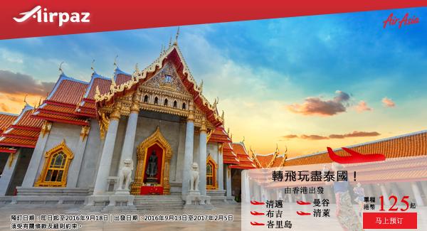 hongkong 13-9-2016 copy