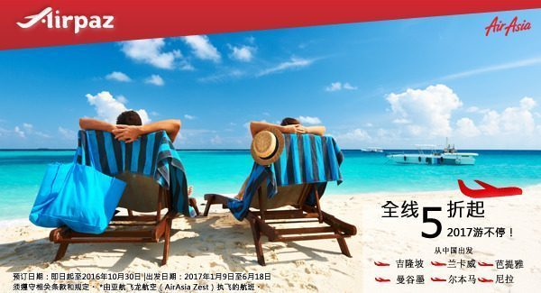 AirAsia China 50% OFF Promotion on Airpaz