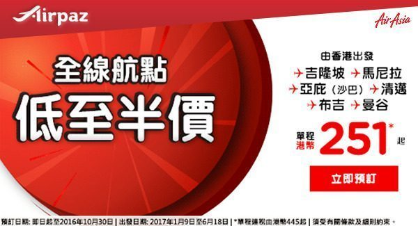 AirAsia HongKong 50% OFf Promotion on Airpaz