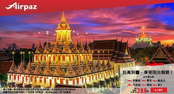 airasia-china-promo-on-airpaz-22-november-2016