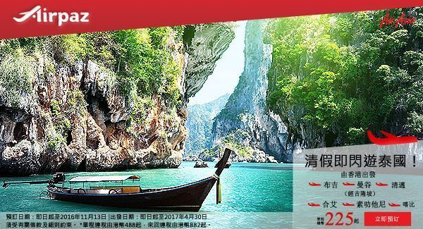 airasia-hong-kong-promo-on-airpaz-till-13-nov-2016