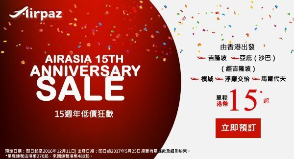 airasia-airpaz-hong-kong-promo-6-desember-2016