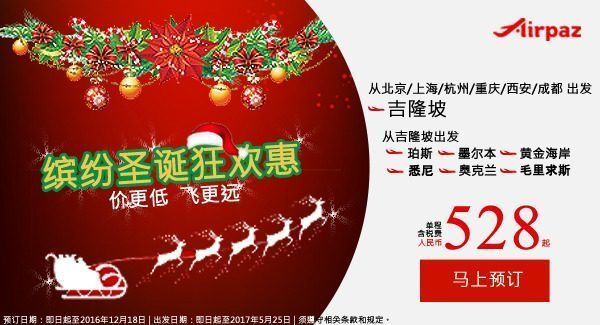 airasia-china-promo-on-airpaz-14-desember-2016