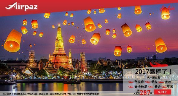 airasia-china-promo-on-airpaz-27-dec-2016