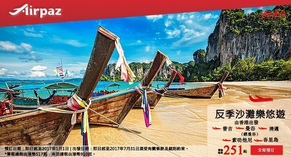 airasia-hong-kong-promo-on-airpaz-27-dec-2016