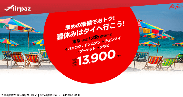 airasia japan images