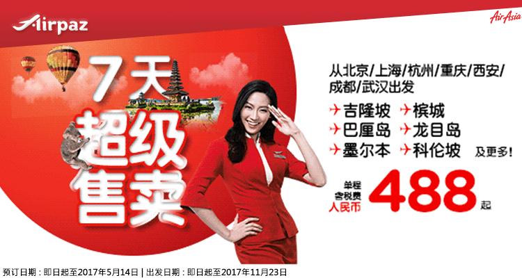 airasia images