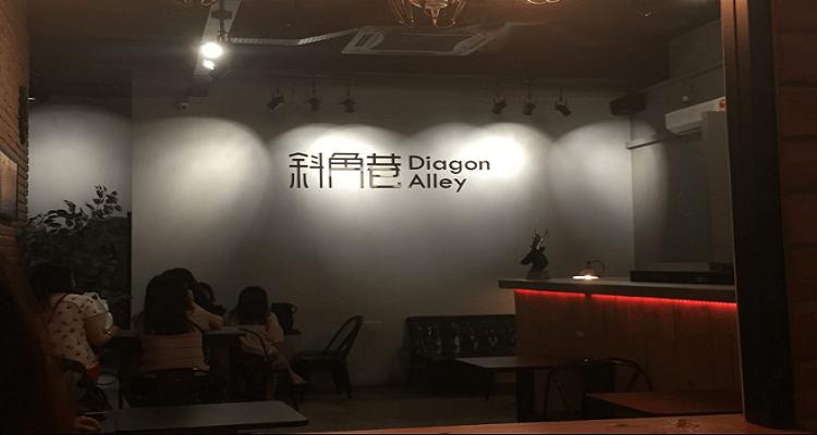 diagon-alley-malaysia