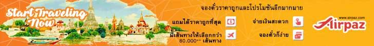 Airpaz Thailand