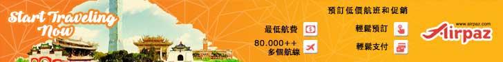Airpaz Taiwan