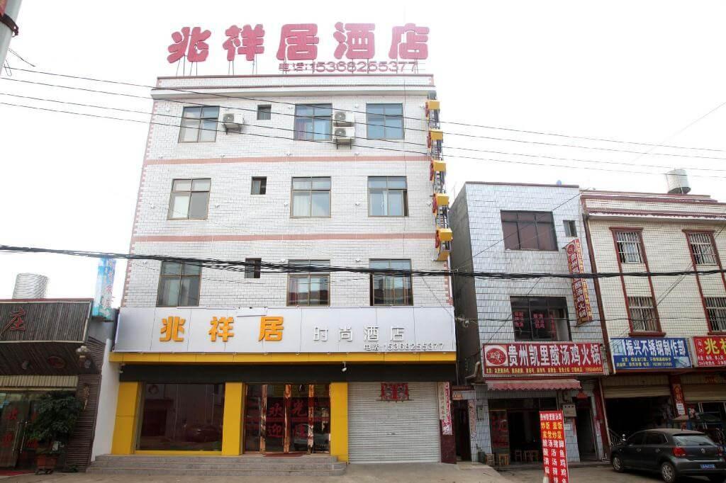 Zhao Xiang Ju Boutique Hotel Changshui Branch