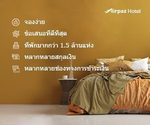 Airpaz-จองโรงแรมออนไลน์