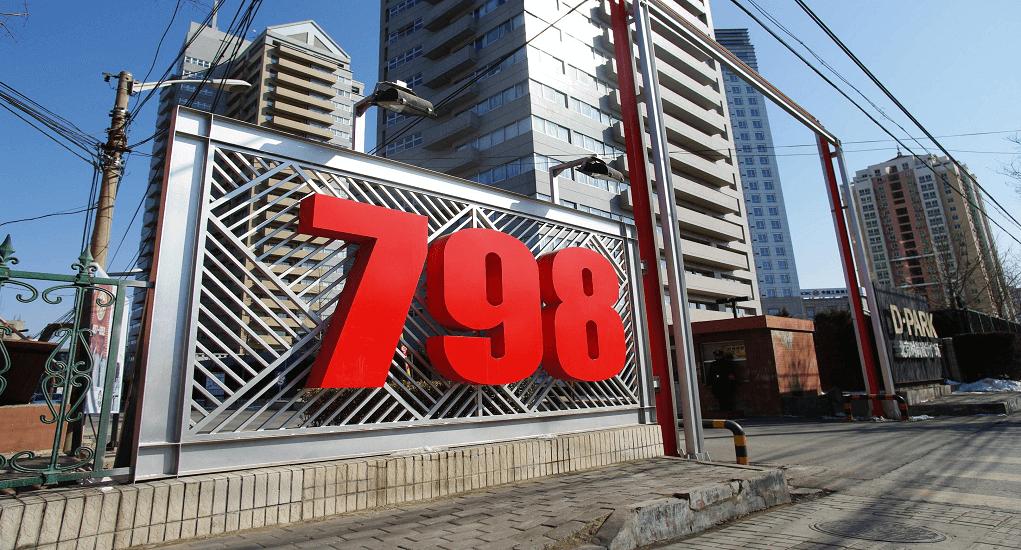 Beijing - 798 Art Zone