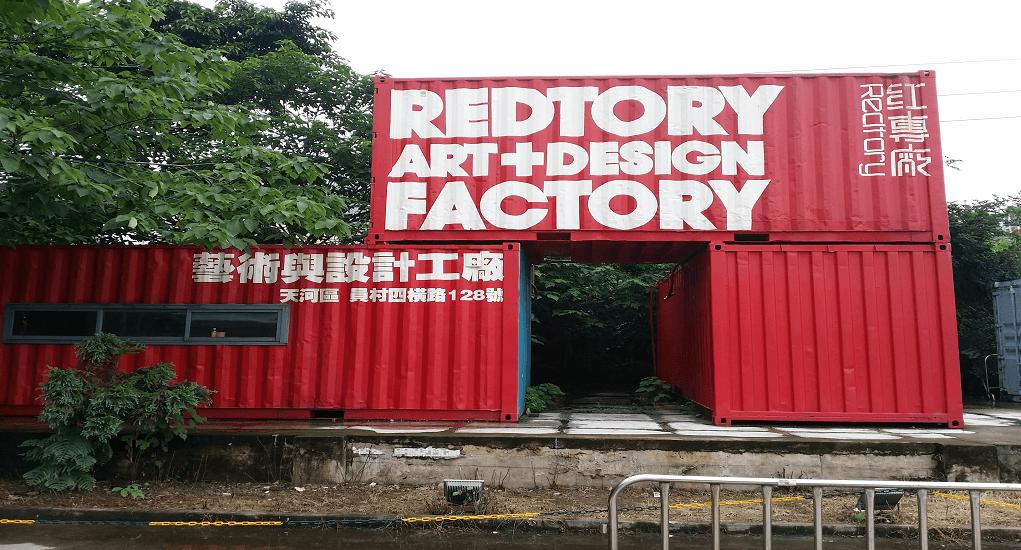 Guangzhou - Redtory