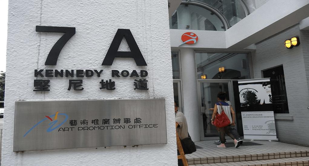 Hong Kong Visual Arts Center