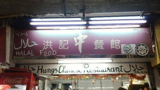 ร้านอาหาร Hung