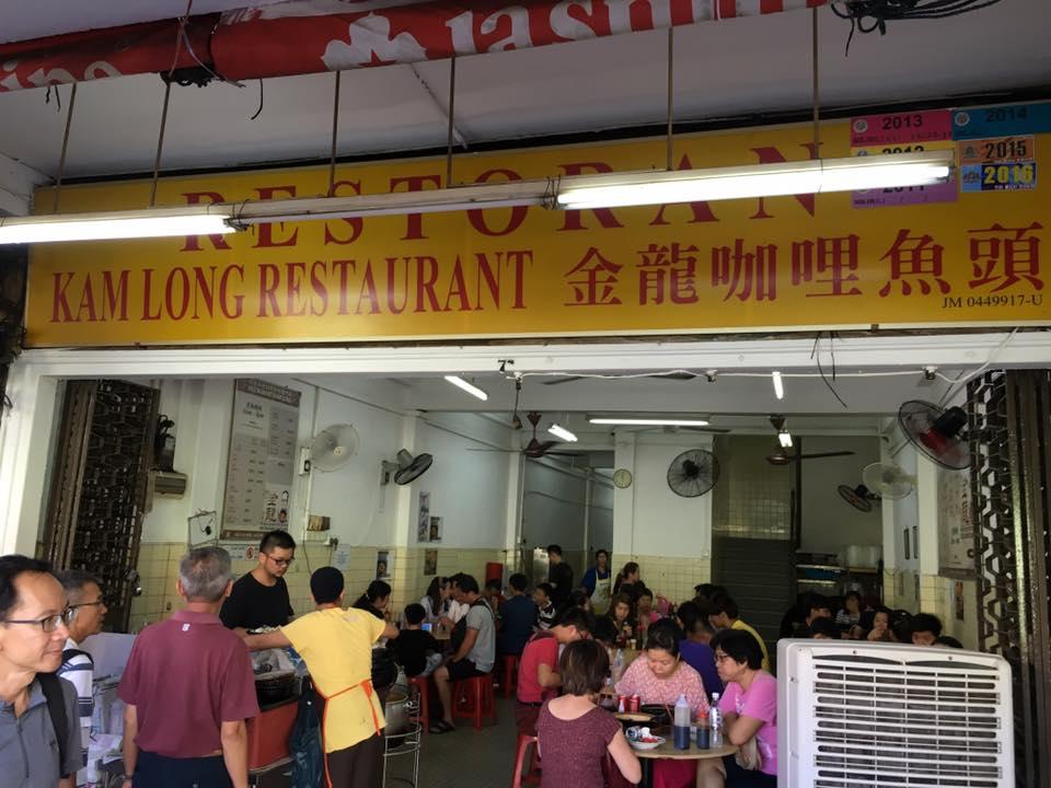 ร้านอาหาร Kam Long Curry Fish Head