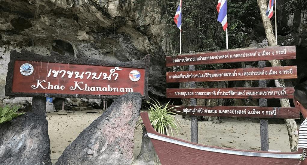 Khao Khanap Nam - About Khao Khanap Nam1