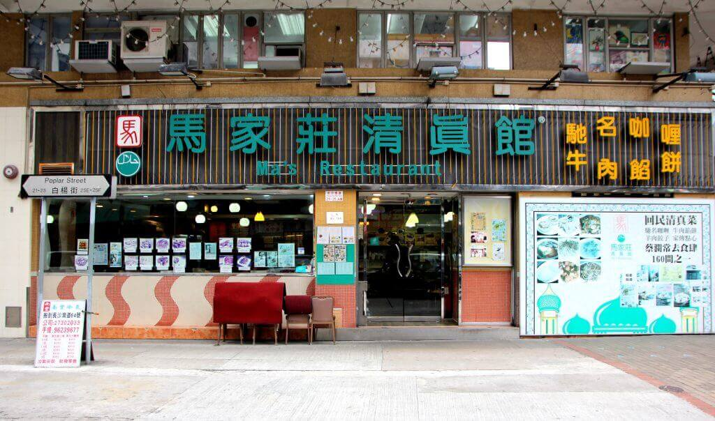 ร้านอาหารอิสลาม Ma's