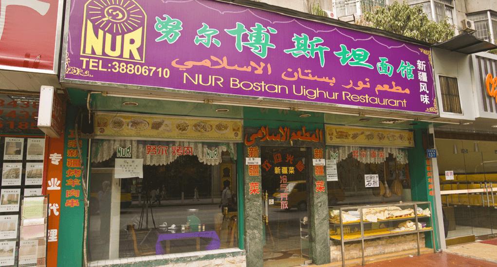 Restauran Halal - Nur bostan