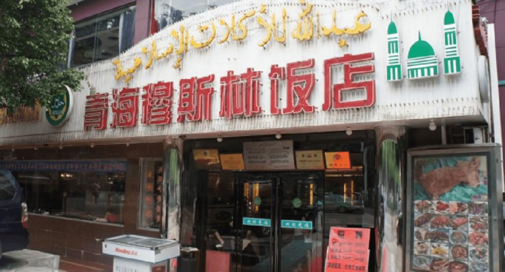 Restauran Halal - Qinghai Muslim