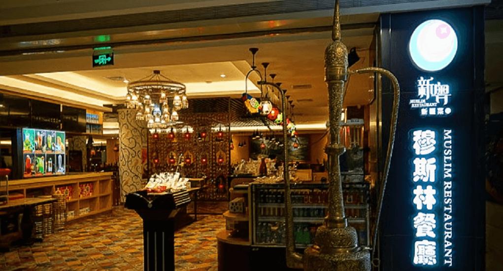 Restauran Halal - Xinyue Muslim