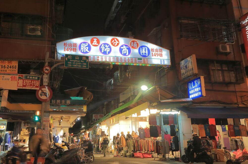 Wu Fen Pu - Traditional Modern Street Market in Taiwan