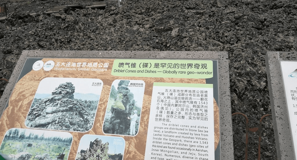 Wudalianchi National Forest Park - About the Park in General