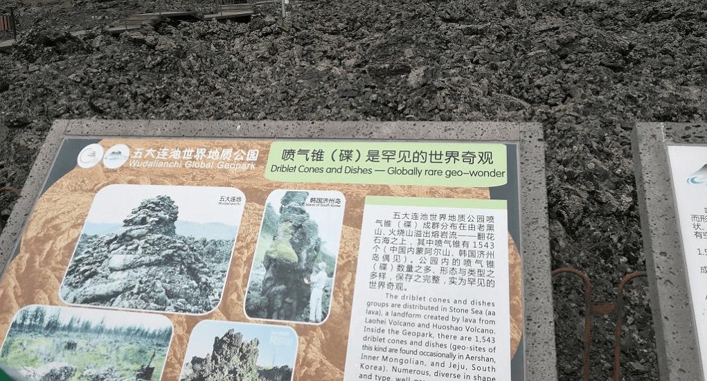 Wudalianchi National Forest Park - About Wudalianchi Geological Park