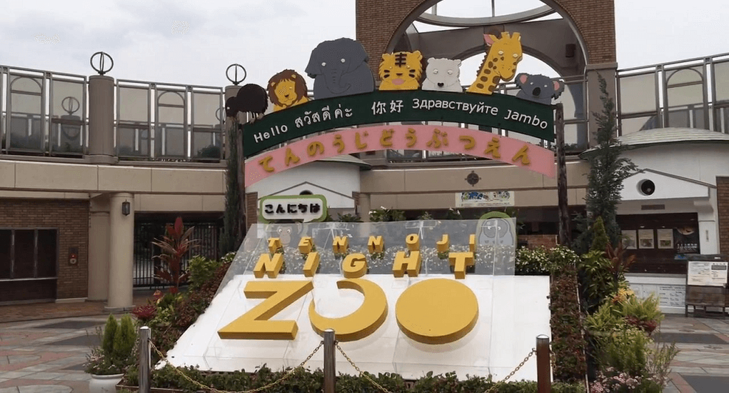 osaka - Tennoji Night Zoo