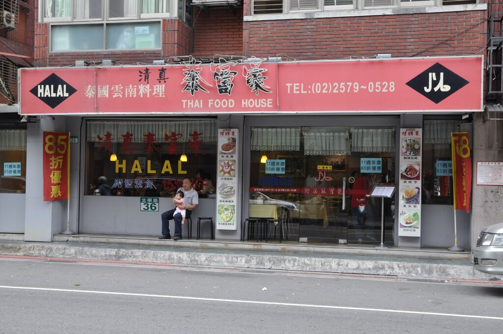 Thai Yunus Halal Restaurant
